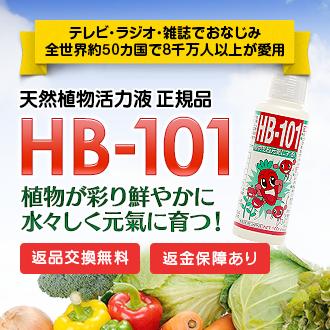植物活力液 HB-101