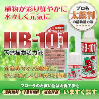 天然植物活力液HB-101