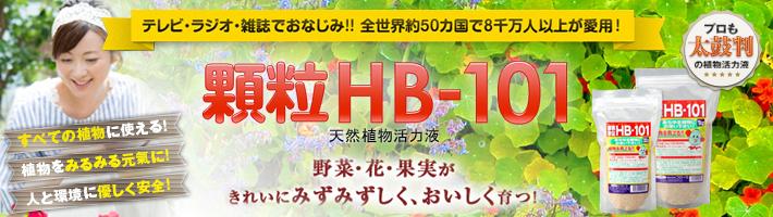 顆粒HB-101植物の土づくり・土壌改良に